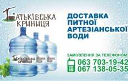 Доставка питної води в Бердичеві
