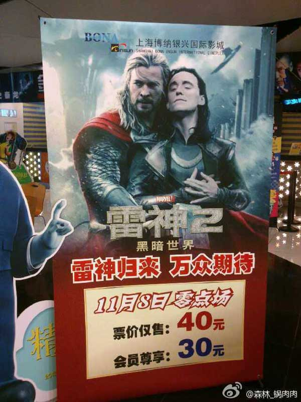 Thor-The-Dark-World-gay-china