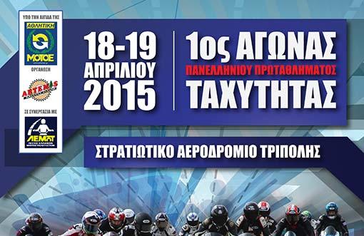 AFISA_1OS_AGONAS_ppt-tripoli-2015-SORT