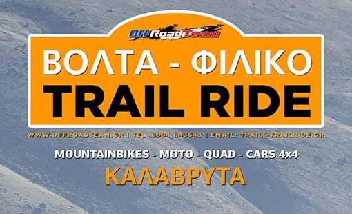 4ο Trail Ride 2015s