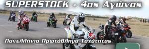 4os-ST1000-Megara-2015-video-SMALL