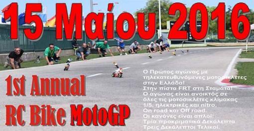 1st-Annual-RC-Bike-MotoGP