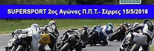 2o-ppt-SERRES-600-2016