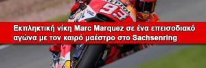 Marc-Marquez-Sachsenring
