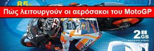 AIRBAG-MotoGP-©-RedBullSMALL