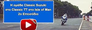video-classic-suzuki-%cf%83%cf%84%ce%bf-classic-tt-%cf%83%cf%84%ce%bf-isle-of-man-2