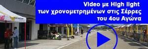 videopol-serres4