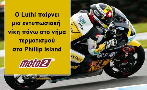Moto2: Ο Luthi παίρνει μια εντυπωσιακή νίκη πάνω στο νήμα τερματισμού