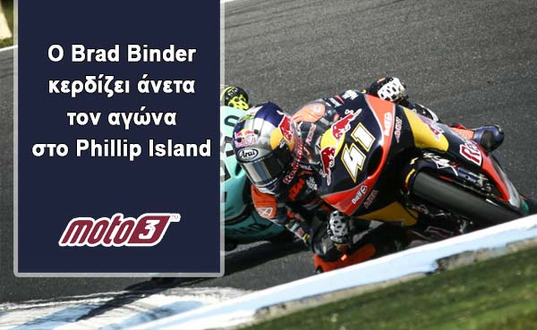 Moto3: Ο Binder κερδίζει άνετα τον αγώνα στο Phillip Island