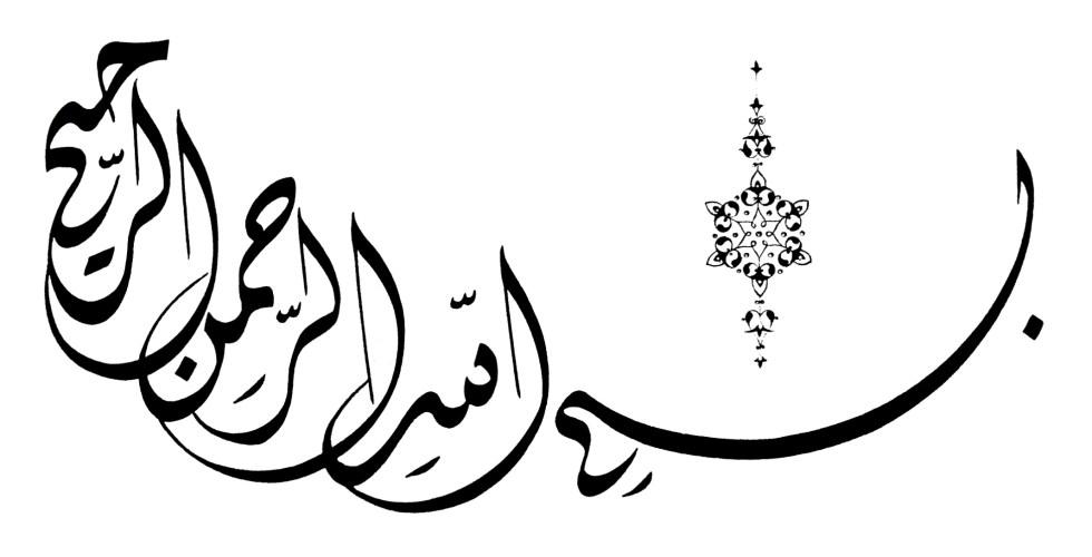 Basmallah-with-najm