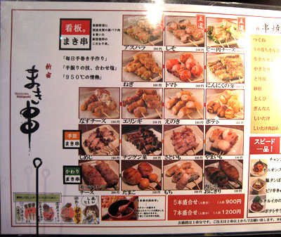 carte menu japon