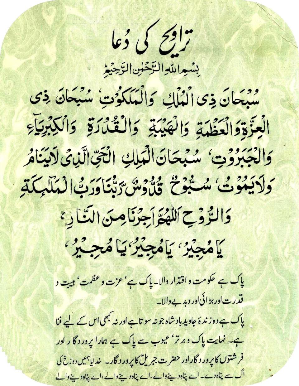 Ramadan tasbih taraweeh dua in urdu 2013