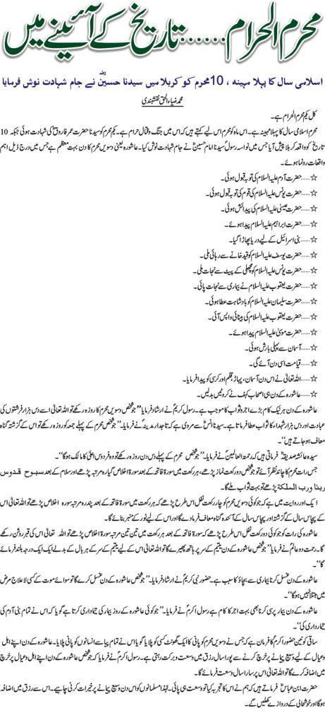 Truth of Ashura 10th Muharram