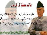 Muslim Brave Leader Quaid