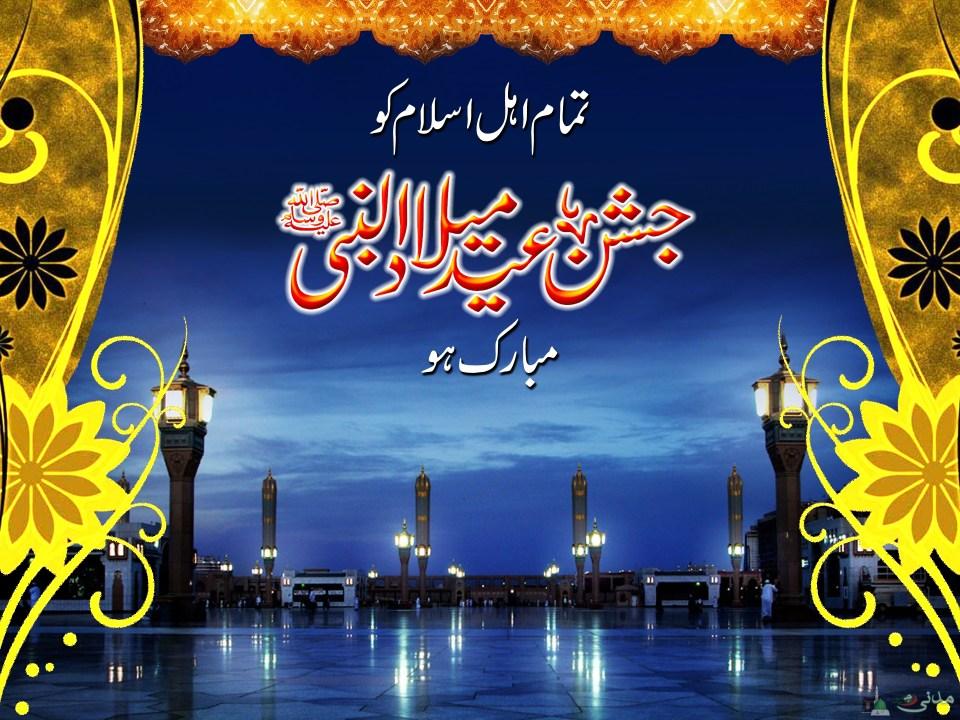 Latest jashne eid milad ul nabi s a w 2016 sms messages for 12 rabi ul awal 2014 decoration