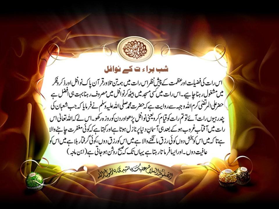 New Islamic 15th Shaban Wallpapers