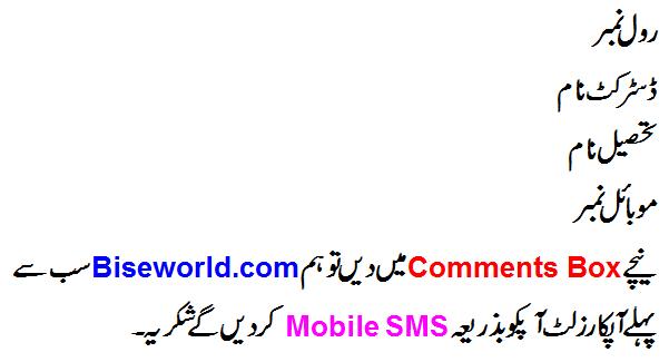 PEC Sahiwal 8th Class Result 2015
