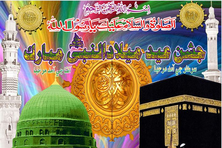 Eid miladan nabi mubarak hadeesh sharif quotes wallpapers for 12 rabi ul awal decoration pictures