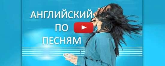 3 ДЛЯ САЙТА ЗНАЧОК английский по песням