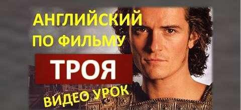 dlya-sajta-2-uroki-anglijskogo-yazyka-po-filmam
