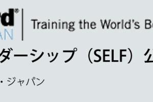 blanchard_seminar_self