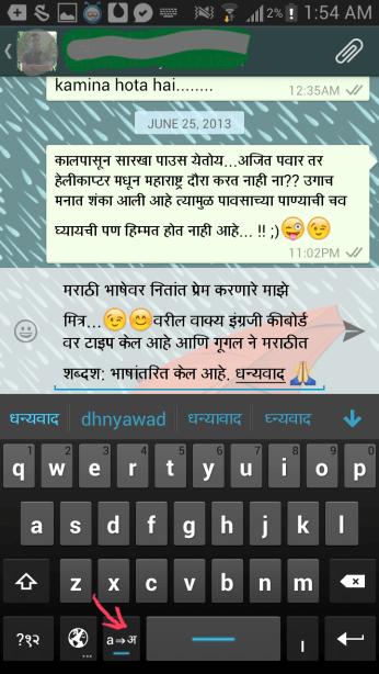 WhatsApp marathi typing