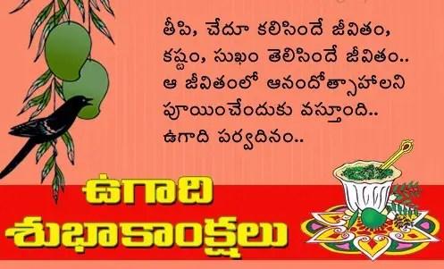 Ugadi 2014 Telugu Date Ugadi Telugu New Year ...