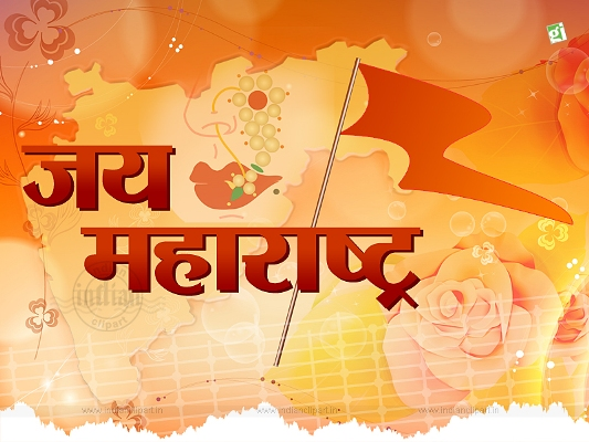 Top 10 amazingly sweet beautiful happy maharashtra day 2014 may here we present top 10 amazingly sweet beautiful happy maharashtra day 2014 may day 2014 shayari sms quotes messages wishes greetings in english m4hsunfo