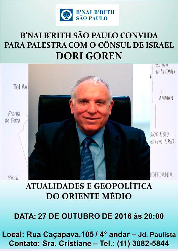 Ciclo de Palestras da B'nai B'rith SP traz o cônsul de Israel, Dori Goren, dia 27 de Outubro