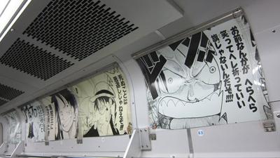 monde_manga_metro