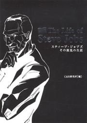 monde_manga_stevejobs