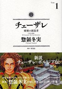 monde_manga_cesare
