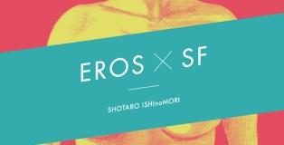 eros-x-sf-cover
