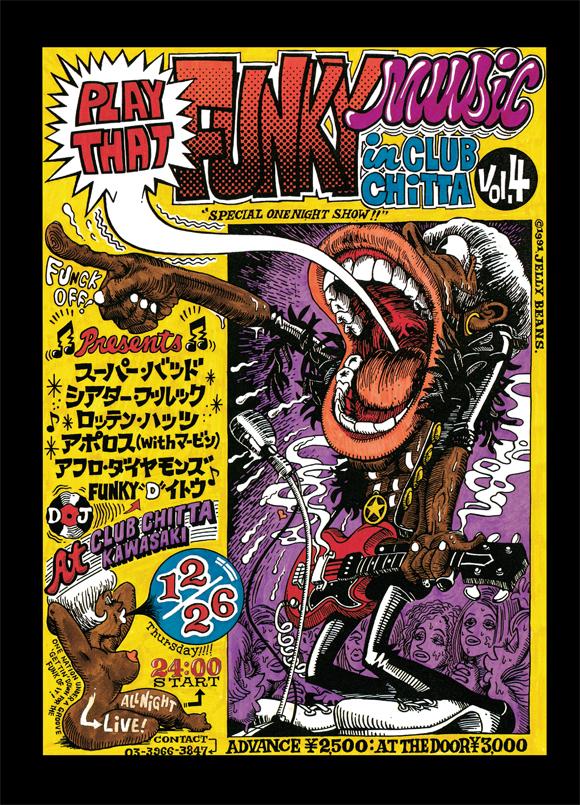 rockin-jelly-bean-image1