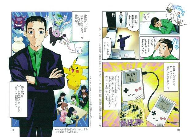 Pokemon Satoshi Tajiri 2