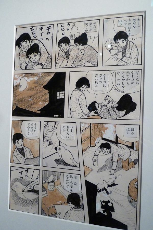 tsuge09