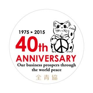 全青協結成40周年記念缶バッジ