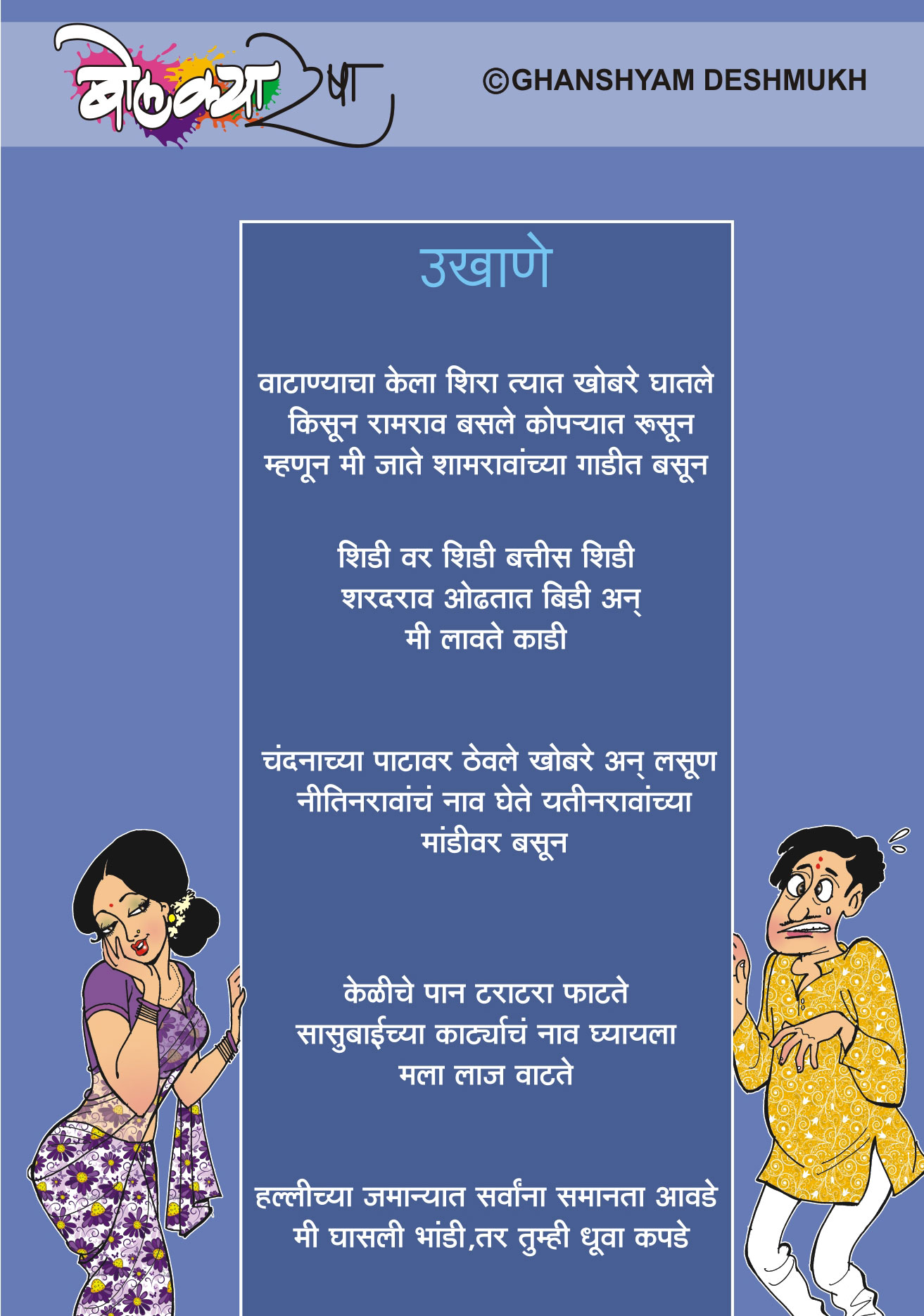 Marathi Jokes In Marathi Language 2015 | PETS A TO Z - petsaz.org