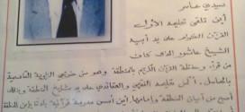 الشَّيخُ سيدي عبد الرحمان بن عاشور النعمي