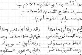 أحمد بن محمد بن الأخضر حساني