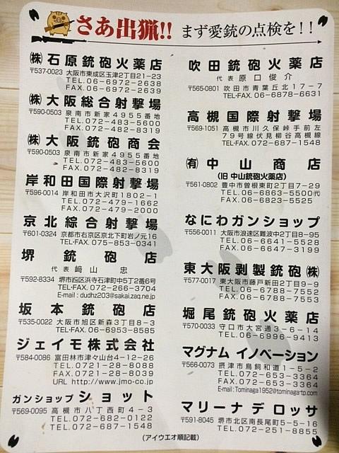 大阪の銃砲店・射撃場