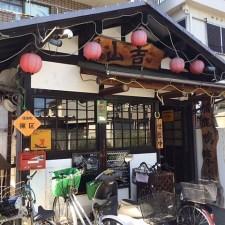 大阪にもある現役猟師が店主のお店。羽曳野市の猟師居酒屋「山吉」