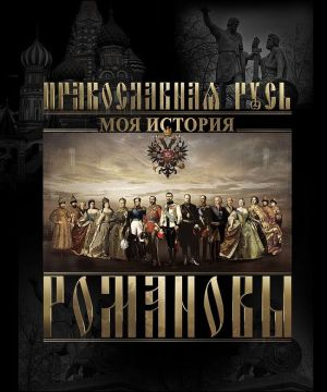 Православная Русь. Романовы - 4 ноября 2013 года в ЦВЗ «Манеж» откроется выставка