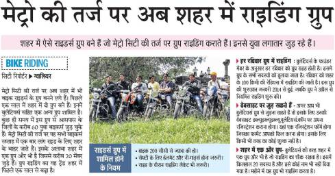 bulleteers in news. dainik bhaskar 29 October