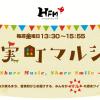 広島FM『皆実町マルシェ』に出演します!!