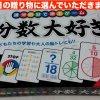 子どもの日の贈り物に分数学習ゲーム『分数大好き』を注文していただきました