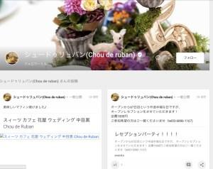 Chou de Rubanのgoogle+ページ