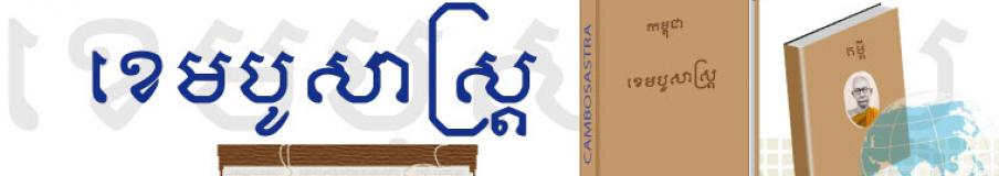 cropped-banner-cambosastra032.jpg