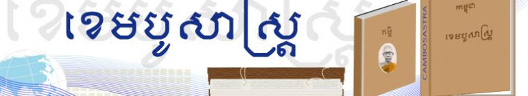 cropped-banner-cambosastra04.jpg