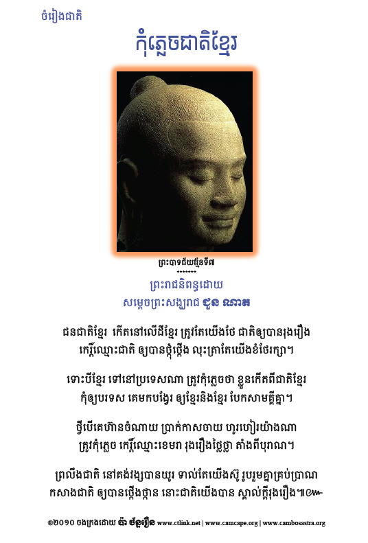 Don't forget Khmer